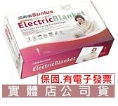 Sunlus三樂事 隨意披蓋電熱毯 SP2405BR (限宅配, 欲貨到付款請電洽!!) 熱敷