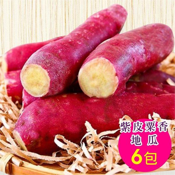 【陪你購物網】紫皮栗香地瓜(1kg) 6包入|高纖低卡|超人氣團購美食|免運