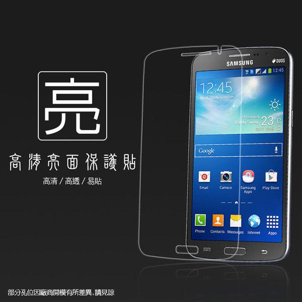 ◆亮面螢幕保護貼 SAMSUNG 三星 Galaxy Grand 2 G7102/G7106 保護貼 亮貼 亮面貼