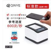 新年鉅惠欽業二維碼掃碼器掃描平臺手機語音微信支付寶掃描槍收銀超市盒子