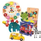 幾何圖形板玩具 啟蒙早教認知板 數字時鐘 形狀套柱積木 木製玩具 動物拼圖 益智手抓板 6965