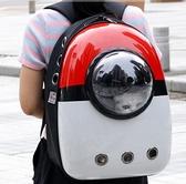 寵物外出包 貓包太空艙雙肩寵物背包外出便攜包貓書包透明貓袋貓咪TW【快速出貨八折鉅惠】