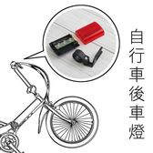 自行車後車燈 後車燈 車燈 自行車用品 腳踏車用品 單車 交通安全 《生活美學》