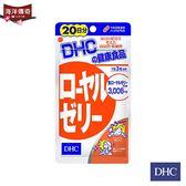 【海洋傳奇】【日本出貨】日本DHC 蜂王乳膠囊 20日份(60粒) 日本代購 日本必買