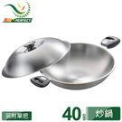 免運費《PERFECT 理想》極緻316不鏽鋼 七層複合金 40CM 炒鍋 KH-15140(另附電木單把手)