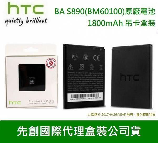 免運+買一送一【盒裝】HTC BM60100 原廠電池 ONE SC T528D/ C520E/ST T528t/T528E/Desire 500【先創公司貨】