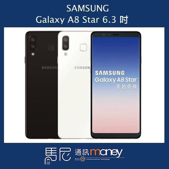 (免運)三星 SAMSUNG Galaxy A8 Star/6.3吋螢幕/64GB/雙卡雙待/臉部解鎖【馬尼通訊】