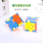 3d魔方立體迷宮游戲走珠男女孩益智玩具 全館免運