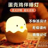 檯燈 小雞拍拍硅膠小夜燈充電式寶寶嬰兒喂奶護眼睡眠臥室哺乳床頭臺燈 快速出貨