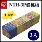 『寵喵樂旗艦店』【NTH-3P】日本IRIS貓抓板貓抓板-3入一組