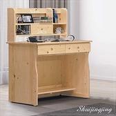 【水晶晶家具/傢俱首選】HT1575-3 雪莉2.7呎松木雙層書桌