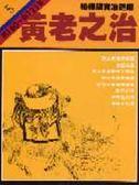 (二手書)柏楊版資治通鑑(5):黃老之治(平裝版)