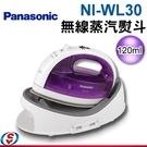 【新莊信源】Panasonic國際牌無線蒸汽熨斗 NI-WL30