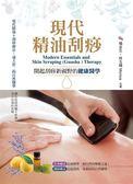 現代精油刮痧:開起刮痧新視野的健康醫學