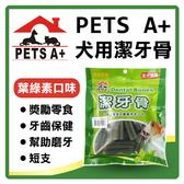 【力奇】PETS A+ 葉綠素潔牙骨(短) 150g 可超取 (D831A02)