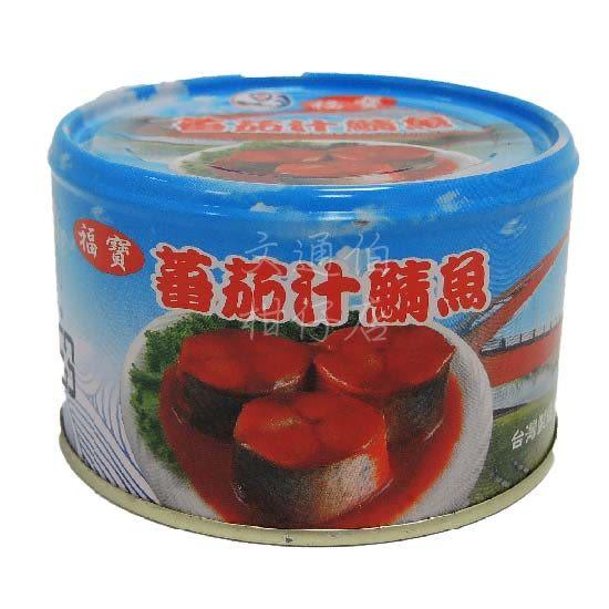 新宜興 福寶 番茄汁鯖魚
