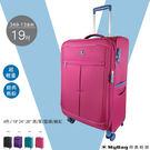 Verage維麗杰 行李箱 19吋 玫紅色 超輕量經典格紋環保旅行箱 349-1319-12 MyBag得意時袋
