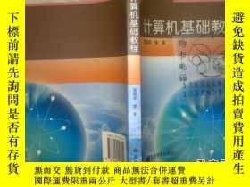 二手書博民逛書店罕見計算機基礎教程 雷國華,李軍+28260 雷國華,李軍[編著