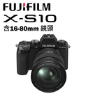 【EC數位】Fujifilm 富士 X-S10 + 16-80mm 無反微單 微單眼 4K錄影 翻轉螢幕 XS10