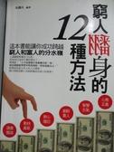 【書寶二手書T5/財經企管_HOR】窮人翻身的十二種方法_朱鐵兵