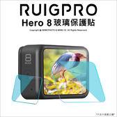 睿谷 GoPro Hero 8 玻璃保貼 螢幕保護貼 保護膜 防刮 高透光 專用配件★可刷卡★薪創數位
