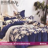 活性印染5尺雙人薄式床包+鋪棉兩用被組-賽納風情/夢棉屋