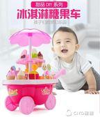 冰淇淋車玩具女寶寶3-6周歲小女孩兒童益智禮物女童8冰激凌igo ciyo黛雅