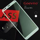 Goevno InFocus M7s 滿版玻璃貼 全屏 滿版 鋼化膜 9H硬度