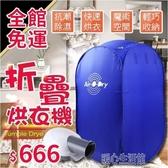 現貨快出乾衣機 烘乾機 摺疊烘衣機 攜帶式烘乾機 110V 摺疊式 便攜式烘乾機 家用乾衣機