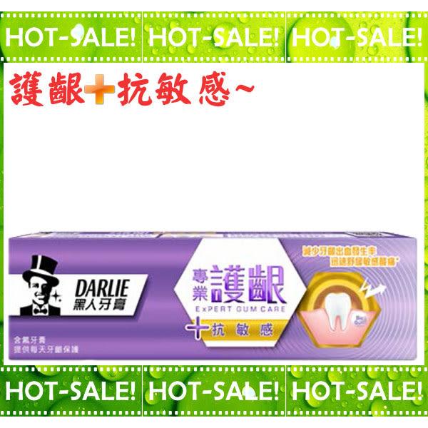 《現貨立即購+贈好禮》黑人 專業護齦+抗敏感牙膏 (120g*1盒)