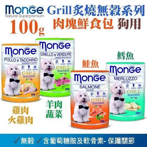 免運*King Wang*【超值12包送12包=24包】Monge《Grill炙燒無穀系列》四種口味可選 100g/包 犬適用