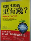 【書寶二手書T5/投資_HIG】蟋蟀比螞蟻更有錢?擺脫窮忙_丸田潔