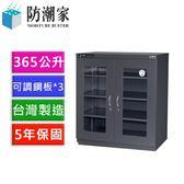 【一般型】防潮家 D-306C和緩除濕電子防潮箱365公升(中大機型)【限時66折↘贈SD-48(價