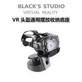 VR頭盔收納底座 VR眼鏡掛架vive pro psvr oculus 三星mr通用