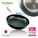 【日本北陸hokua】輕量級大理石木柄不沾平底鍋32cm 可用金屬鍋鏟烹飪