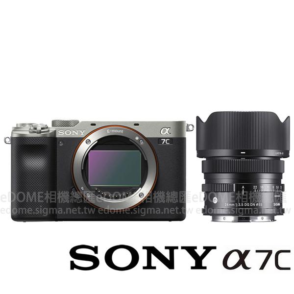 SONY a7C 銀色 附SIGMA 24mm F3.5 DG DN (24期0利率 免運 公司貨) ILCE-7C 全片幅 防手震 微單眼數位相機