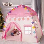 帳篷 兒童帳篷游戲屋女孩公主玩具屋男孩室內小房子寶寶睡覺分床禮物