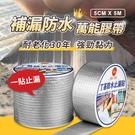 【5CM X 5M】現貨 鋁箔膠帶 丁基膠帶 防水 補漏 防水膠帶 屋頂牆壁裂縫 五金工具