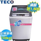 東元 10kg 小蠻腰洗衣機 W1038FW 外宿 學生 旅館 宿舍 必備