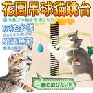 此商品48小時內快速出貨》zeze花園吊球貓架貓爬架貓跳台