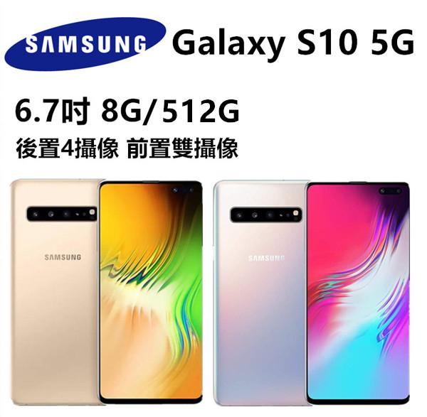贈送buds+耳機 全新僅拆封 當天出貨 可分期 Samsung/三星S10 5G 6.7吋 8G/512G 超長保固 保證品質