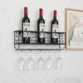 紅酒杯架家用簡約倒掛懸掛墻上紅酒杯架葡萄酒架高腳杯架墻壁掛式 快速出貨 YJT