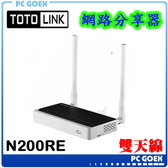 TOTOLINK 極速 300Mbps 無線寬頻分享器 N200RE