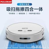 掃地機 pulloran家用全自動智能規劃APP地機器人吸塵器手機遠程建圖拖地 夢藝