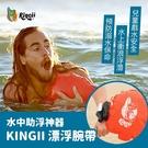 Kingii 漂浮腕帶 迅速充氣 救生腕帶 戲水安全 游泳 泛舟 衝浪 救生浮球 氣囊