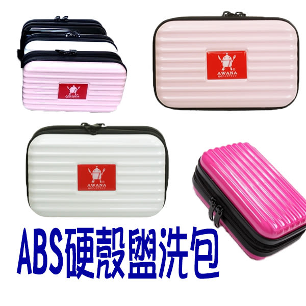 BO雜貨【SV8036】多功能輕巧ABS 硬殼過夜包 硬殼行李箱造型 盥洗包 化妝包 收納包