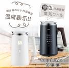 日系ikiiki700mL可調溫智能溫控顯示快煮壼 電茶壺【Z200524】