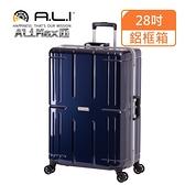買就送摺疊旅行袋【A.L.I】28吋 台日同步 Ali Max行李箱/國旅首選/行李箱(011RA藍色)【威奇包仔通】