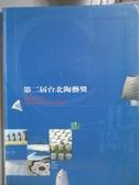 【書寶二手書T8/藝術_YFP】第二屆台北陶藝獎_繆弘琪,陳妙鳳_附光碟