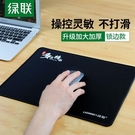 綠聯滑鼠墊小號電競加大號鎖邊辦公室桌面墊純色防臟筆記本電腦桌墊家用男女